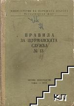Правила за щурманската служба № 13
