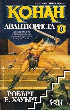 Безсмъртният воин Конан. Книга 9: Авантюриста
