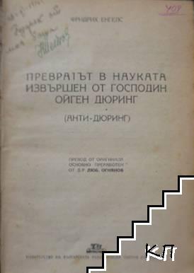 Превратът в науката, извършен от господин Ойген Дюринг
