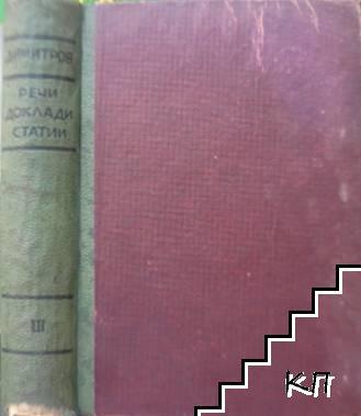 Георги Димитров. Речи, доклади и статии в три тома. Том 3: 1942-1947