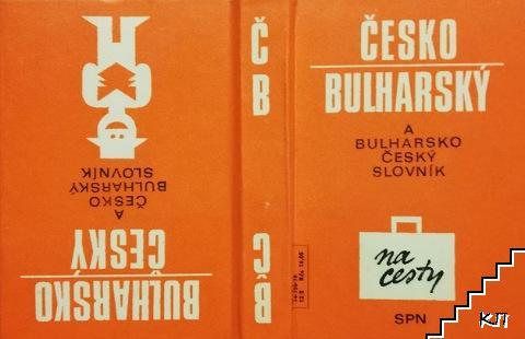 Българско-чешки и чешко-български речник / Bulharsko-český česko-bulharský slovník