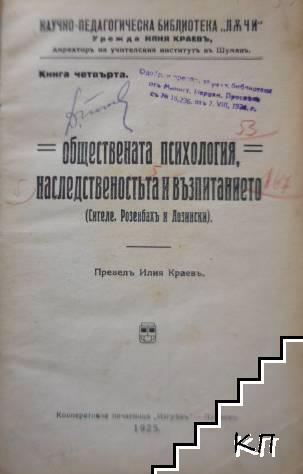 Обществената психология, наследственостьта и възпитанието
