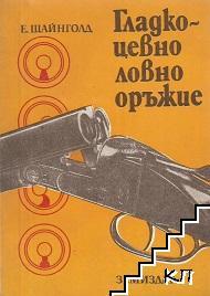 Гладкоцевно ловно оръжие