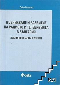 Възникване и развитие на радиото и телевизията в България