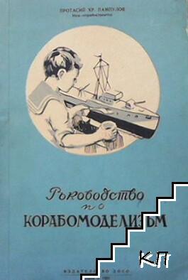 Ръководство по корабомоделизъм. Част 1