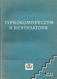 Турбокомпресори и вентилатори