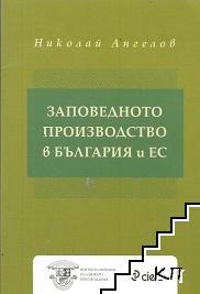 Заповедното производство в България и ЕС