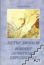 Петър Димков - воинът, лечителят, европеецът