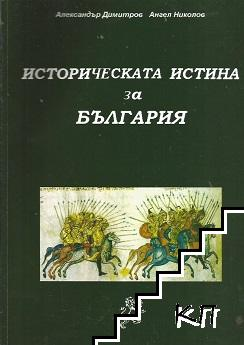 Историческата истина за България