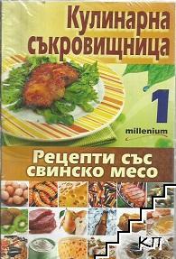 Кулинарна съкровищница. Част 1-13