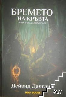 Полуорки. Книга 1: Бремето на кръвта