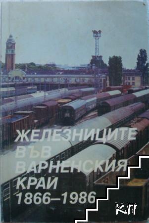 Железниците във Варненския край 1866-1986