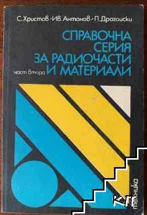 Справочна серия за радиочасти и материали. Част 2: Радиотехнически материали