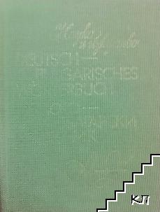 Немско-български речник / Deutsch-Bulgarisches Wörterbuch A-Z