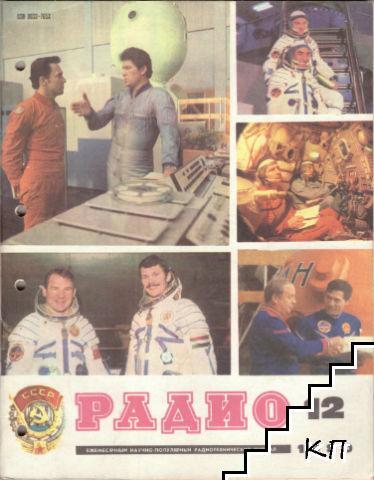 Радио. Бр. 1, 12 / 1980