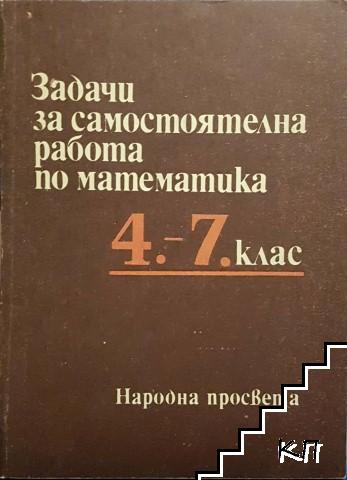 Задачи за самостоятелна работа по математика за 4.-7. клас