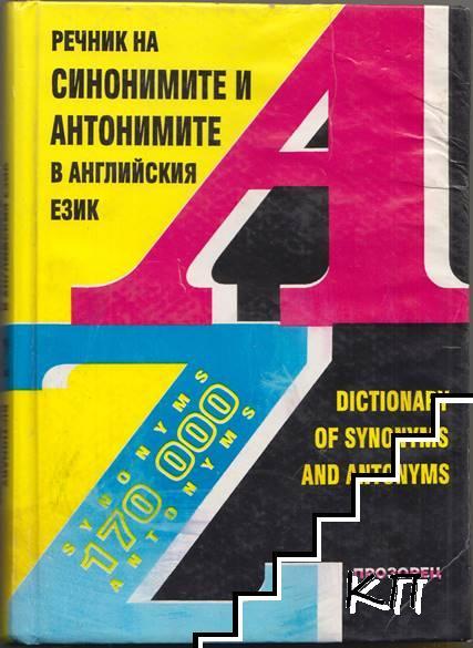 Речник на синонимите и антонимите в английския език / Dictionary of Synonyms and Antonyms