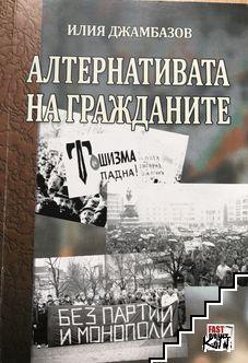 Алтернативата на гражданите