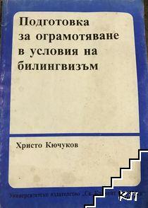 Подготовка за ограмотяване в условия на билингвизъм