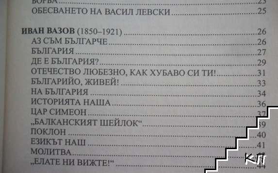 Аз съм българче (Допълнителна снимка 3)