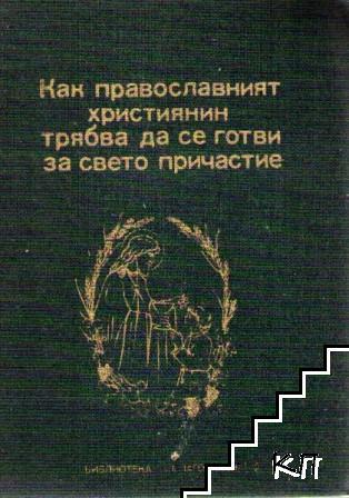 Как православният християнин трябва да се готви за светото причастие