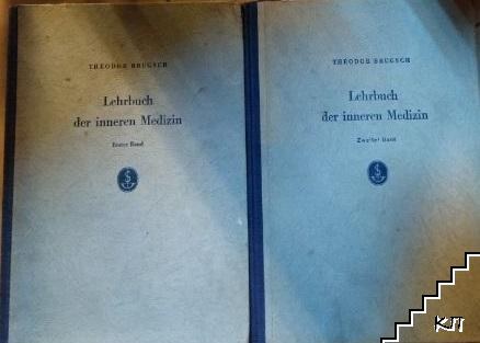 Lehrbuch der inneren Medizin. Band 1-2: Dreizehnte Auflage