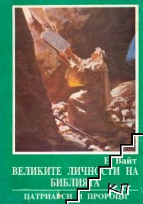 Великите личности на Библията