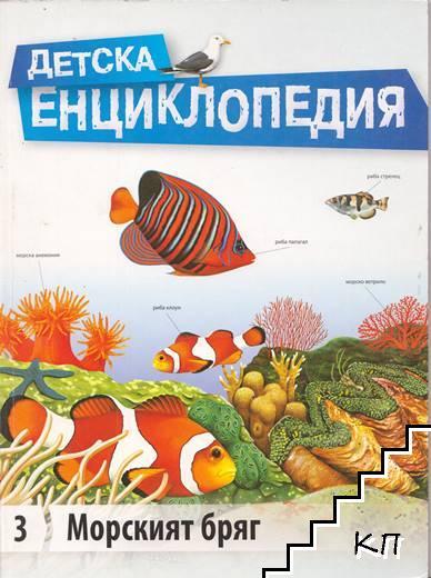 Детска енциклопедия. Том 3: Морският бряг