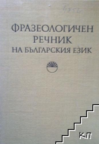 Фразеологичен речник на българския език. Том 1: А-Н