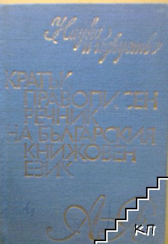 Кратък правописен речник на българския книжовен език