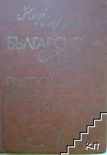 Българско-френски речник / Dictionaire bulgare-français