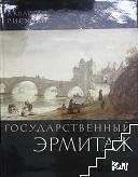 Акварели рисунки в Государственный Эрмитаж