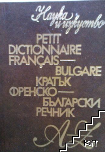 Petit dictionaire français-bulgare / Кратък френско-български речник