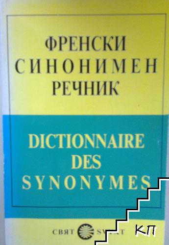Френски синонимен речник / Dictionaire des synonymes