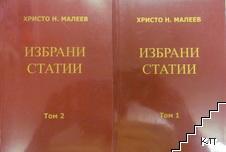 Избрани статии. Том 1-2
