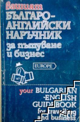 Вашият българско-английски наръчник за пътуване и бизнес / Your Bulgarian-English Guidebook for travelling and business