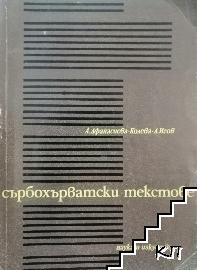 Сърбохърватски текстове