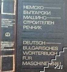 Немско-български машиностроителен речник / Deutsch-bulgarisches wörterbuch für maschinenbau