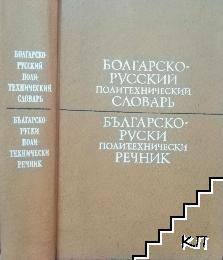 Болгарско-русский политехнический словарь / Българско-руски политехнически речник
