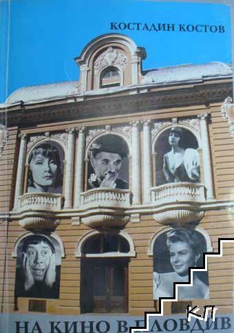 На кино в Пловдив