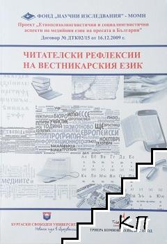 Читателски рефлексии на вестникарския език