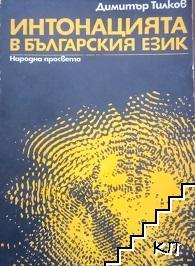 Интонацията в българския език