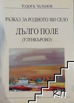 Разказ за родното ми село Дълго поле (Узункърово)