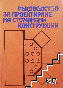 Ръководство за проектиране на стоманени конструкции
