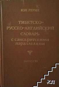 Тибетско-русско-английский словарь с санскритскими параллелями. Том 1-10