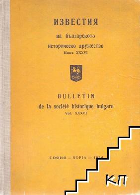 Известия на Българското историческо дружество. Книга ХХХVI