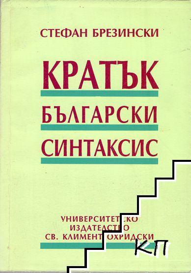 Кратък български синтаксис