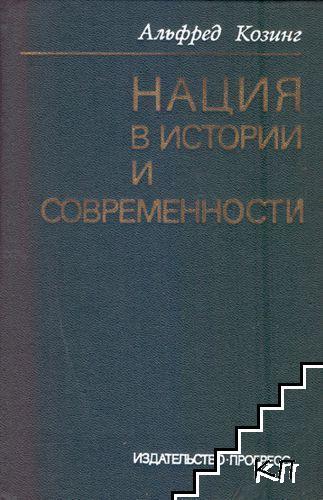 Нация в истории и современности