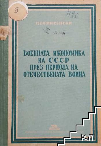 Военната икономика на СССР през периода на Отечествената война