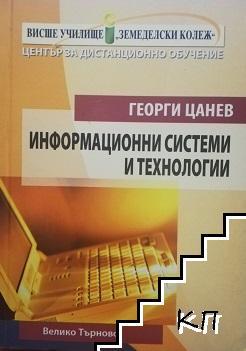 Информационни системи и технологии